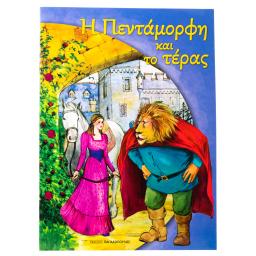 Παιδικό Βιβλίο Η Πεντάμορφη και το Τέρας 1 Τεμάχιο