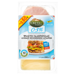 Σετ Γαλοπούλα Φιλέτο & Τυρί Edam 3% Λιπαρά 280g Έκπτωση 0.60E