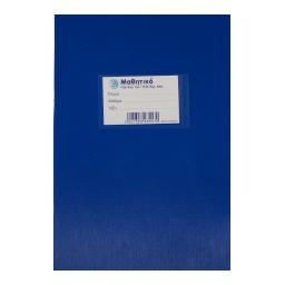 Τετράδιο Μαθητικό Μπλε Ριγέ 50 Φύλλα 1 Τεμάχιο