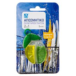 Αποσμητικό Πλυντηρίου Πιάτων 2σε1 Λεμόνι 5ml