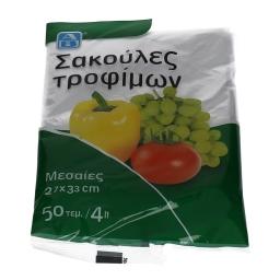 Σακούλες Τροφίμων Μεσαίες 27x33cm 50 Τεμάχια