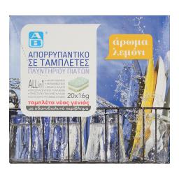 Ταμπλέτες Πλυντηρίου Πιάτων All in 1 Λεμόνι 20 Τεμάχια