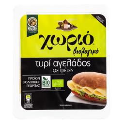 Τυρί Αγελάδος Βιολογικό Φέτες 140g