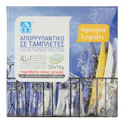 Ταμπλέτες Πλυντηρίου Πιάτων All in 1 Λεμόνι 32 Τεμάχια