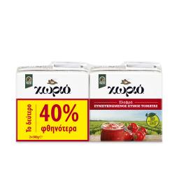 Τομάτα Χυμός Συμπυκνωμένος 2x500gr 40% στο 2ο