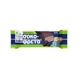 Γκοφρέτα Σοκολάτας Υγείας Στέβια