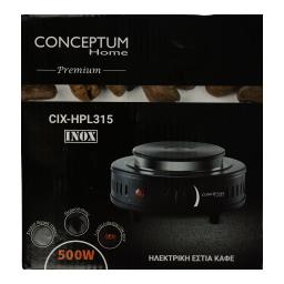 Εστία Καφέ Ηλεκτρική Inox HPL315 500w
