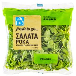Έτοιμη Σαλάτα Ρόκα 100g