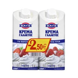 Κρέμα Γάλακτος 2.5E Φθηνότερα  2 X 330 ml