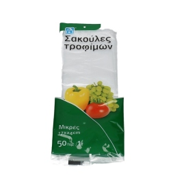 Σακούλες Τροφίμων Μικρές 17x24cm 50 Τεμάχια