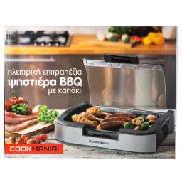 Ψηστιέρα BBQ Ηλεκτρική 1800W 1 Τεμάχιο