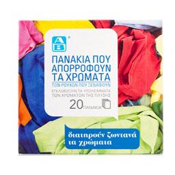 Πανάκια Δέσμευσης Χρωμάτων 20 Τεμάχια