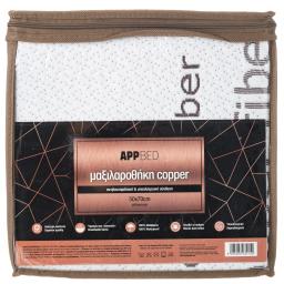 Μαξιλαροθήκη Copper Αδιάβροχη 1 Τεμάχιο