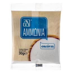 Αμμωνία Σκόνη 30gr