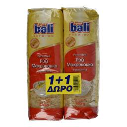 Ρύζι Parboiled 500gr 1+1 Δώρο