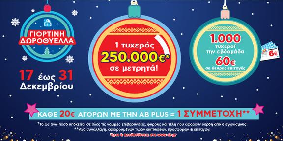 5705e5384a7 Διεκδικήστε 250.000 ευρώ σε μετρητά* και 60 ευρώ σε 6ευρες επιταγές  κάνοντας τα γιορτινά σας ψώνια