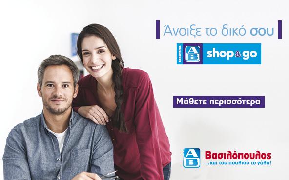 8774247d9f Τώρα έχετε κι εσείς τη δυνατότητα να ανοίξετε το δικό σας AB Shop   Go
